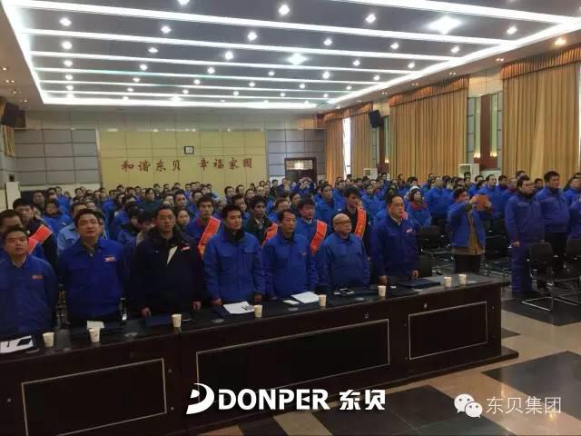 东贝企业职工表彰大会
